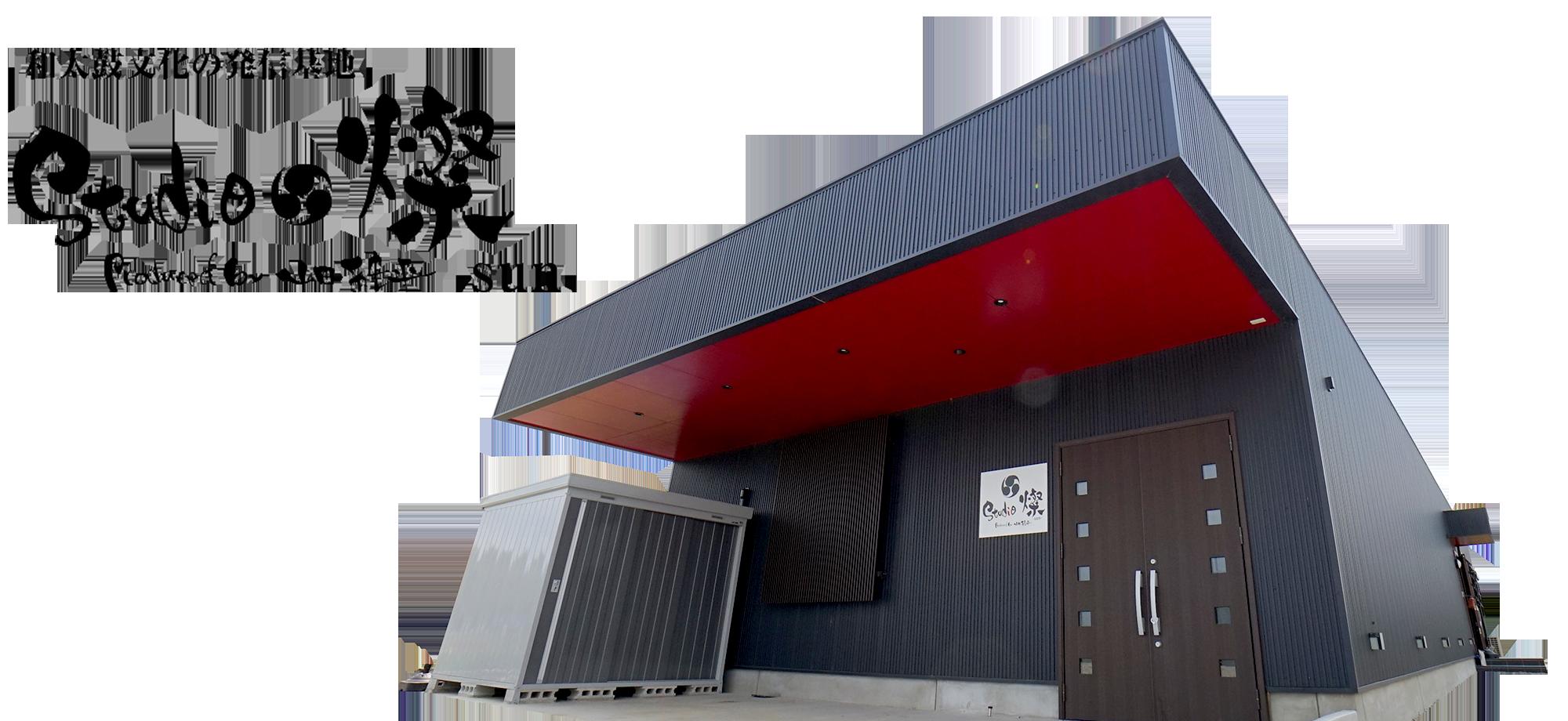 スタジオ燦 | 和太鼓教室・出張指導・貸スタジオ(常時太鼓10台以上完備)・演奏チーム派遣